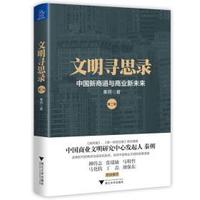文明寻思录·第二辑:中国新商道与商业新未来