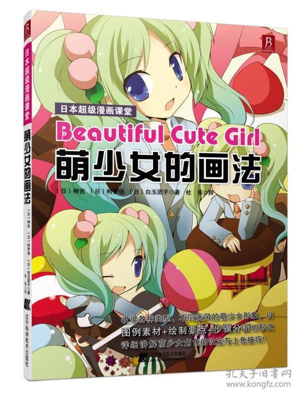 日本超级漫画课堂:萌少女的画法