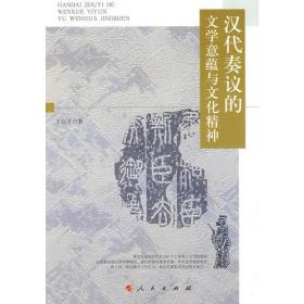 汉代奏议的文学意蕴与文化精神