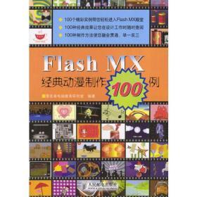 Flash MX 经典动漫制作100例
