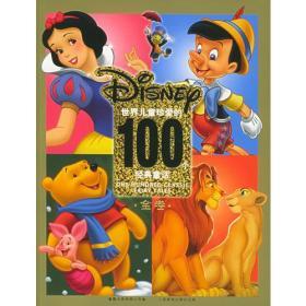 世界儿童珍爱的100个经典童话(金卷)