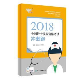 人卫版2018全国护士执业资格考试用书教材 考试达人:冲刺跑(罗先武、俞宝明)