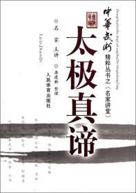 《中华武术》精粹丛书:太极真谛