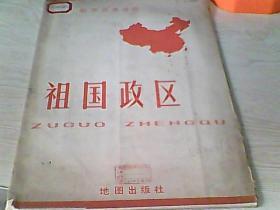 1972年5版祖国政区教学参考挂图