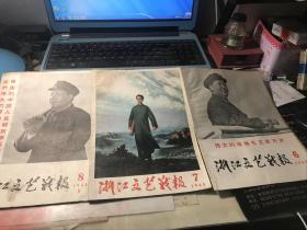 浙江文艺战报 1968【678】
