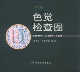 色觉检查图(D3版)王克长人民卫生出版社9787117162524