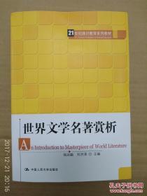 世界文学名著赏析中国人民大学出版社