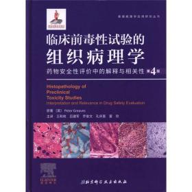 临床前毒性试验的组织病理学:药物安全性评价中的解释与相关性