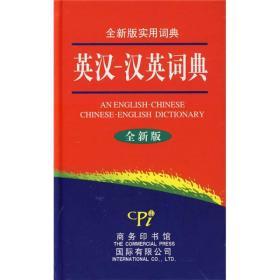 全新版实用词典:英汉-汉英词典(全新版实用词典)