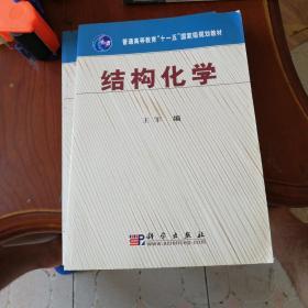 """结构化学/普通高等教育""""十一五""""国家级规划教材"""
