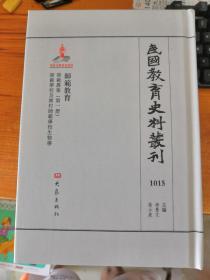 民国教育史料丛刊1015 师范教育