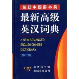 最新高级英汉辞典(修订版)