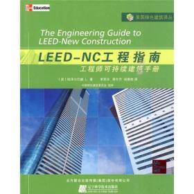 LEED-NC工程指南-工程师可持续建筑手册