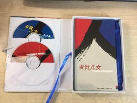 奉贤儿女(两光盘一本书)豪华盒装 记录刘伦贤将军等奉贤精英人物