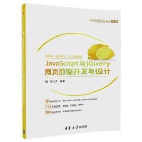JavaScript与jQuery网页前端开发与设计(Web前端开发技术丛书)9787302500926