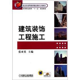 二手建筑装饰工程施工张亚英机械工业出版社9787111347408