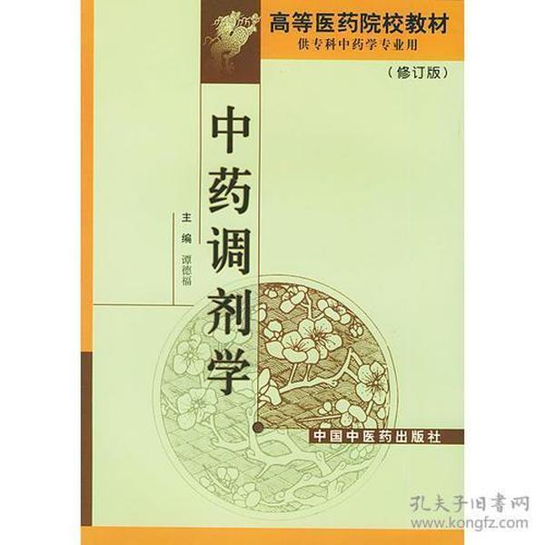 中药调剂学(修订版)