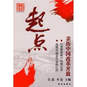 起点:亲历中国改革开放