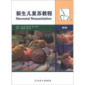 新生儿复苏教程(翻译版)(第6版)