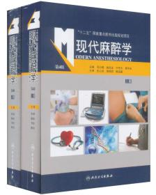 现代麻醉学(第4版全2册)