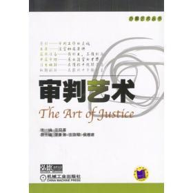 正版现货 审判艺术出版日期:2004-03印刷日期:2004-03印次:1/1