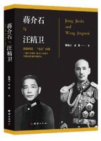 人物传记:蒋介石与汪精卫