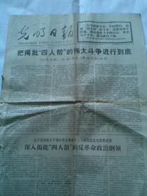 光明日报1977年10月6日(报纸一份,今日共四版)