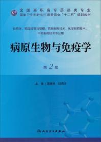 病原生物与免疫学第2版