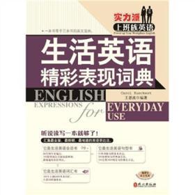 正版qx-9787119067933-实力派上班族英语——生活英语精彩表现词典