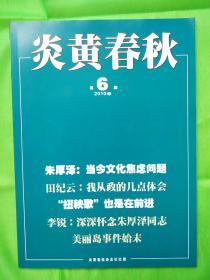 炎黄春秋杂志 全新2010年第06期导读:美丽岛事件始末...赵* 诚