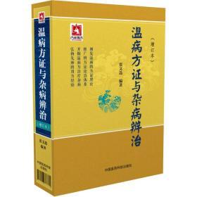 送书签zi-9787506788380-温病方证与杂病辨治