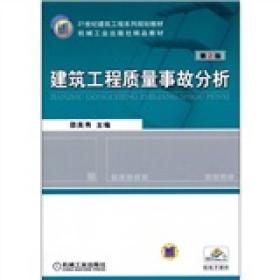 【二手包邮】建筑工程质量故事分析(第2版) 邵英秀 机械工业出版