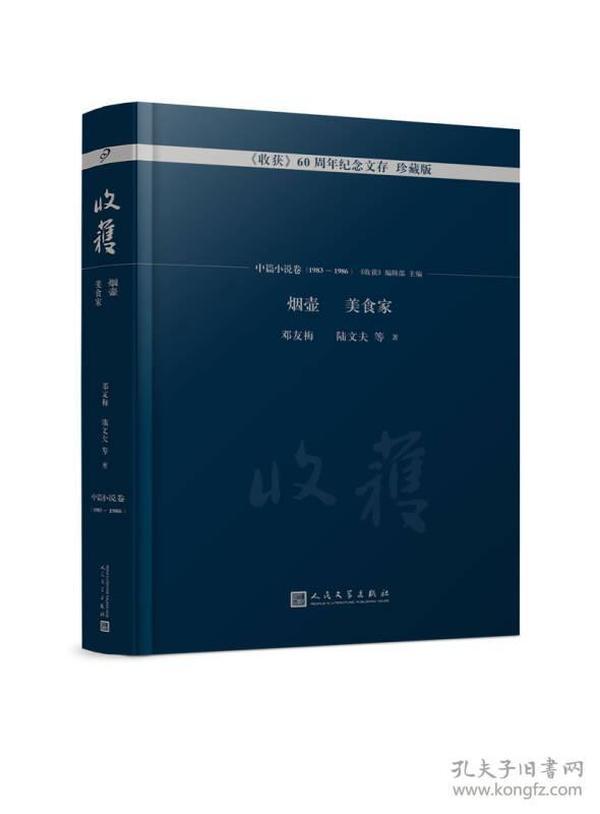 烟壶 美食家/《收获》60周年纪念文存:珍藏版.中篇小说卷.1983-1986
