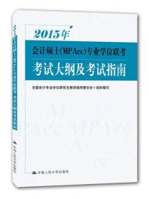 2015年-考试大纲及考试指南-会计硕士(MPAcc)专业学位联考