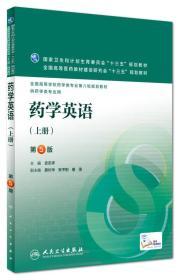 药学英语(下册/配增值)(第5版)