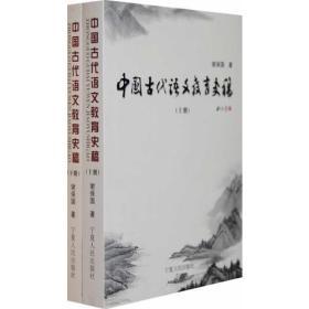 中国古代语文教育史稿(上下册)