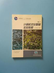 计算机文化基础实验教程