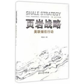 送书签zi-9787518316915-页岩战略:美联储在行动