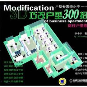 Modification户型专家李小宁·巧改户型300招:商住户型卷