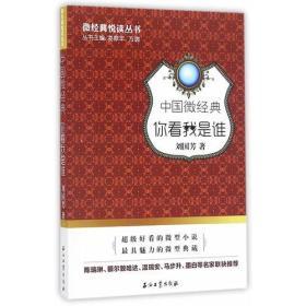 中国微经典:你看我是谁