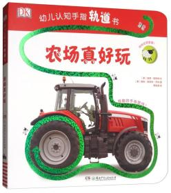 DK幼儿认知手指轨道书:农场真好玩