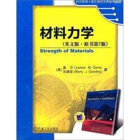 材料力学(英文版·原书第7版)