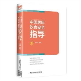 中国居民饮食安全指导