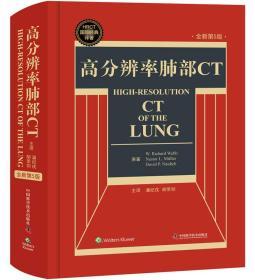 高分辨率肺部CT