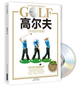 高尔夫完全技术宝典 曾洪泉 成都时代出版社 9787546401270