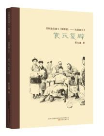 民国演义(2)·袁氏复辟
