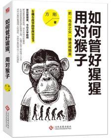 如何管理好猩猩,用对猴子:把乌合之众铸造成精英
