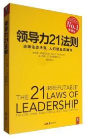 领导力系列:领导力21法则(全新塑封系列共6册,不单发)_9787549620197