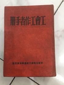 工会工作者手册1(精装本)