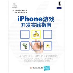 iPhone游戏开发实践指南